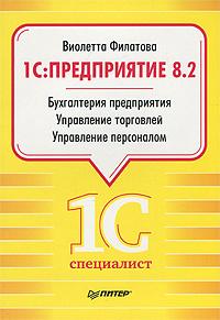 1С:Предприятие 8.2. Бухгалтерия предприятия. Управление торговлей. Управление персоналом  #1
