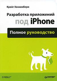 Разработка приложений под iPhone. Полное руководство | Хоккенбери Крейг  #1