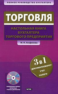 Торговля. Настольная книга бухгалтера торгового предприятия (+ CD-ROM) | Агафонова Марина Николаевна #1