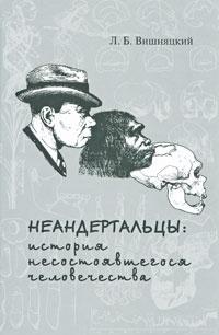 Неандертальцы. История несостоявшегося человечества #1