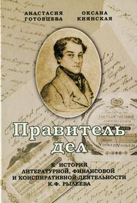 Правитель дел. К истории литературной, финансовой и конспиративной деятельности К. Ф. Рылеева  #1