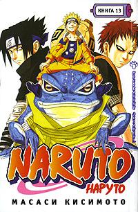 Naruto. Книга 13. Прерванный экзамен! #1