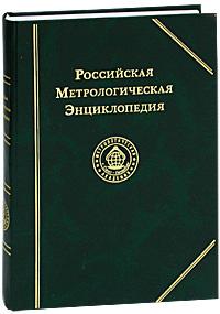 Российская Метрологическая энциклопедия #1