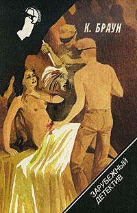 Зарубежный детектив. Том 19 | Акит Е. Р., Браун Картер #1