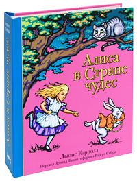 Алиса в Стране чудес. Книга-панорама #1