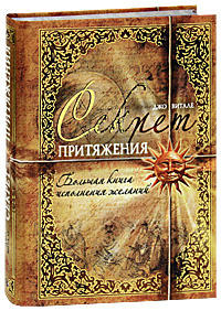 Секрет притяжения. Большая книга исполнения желаний #1