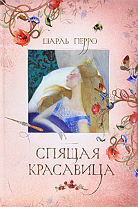 Спящая красавица   Перро Шарль #1