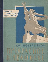 Прекрасное в человеке | Смольянинов Иван Федорович #1