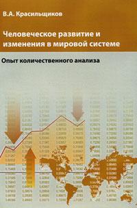Человеческое развитие и изменения в мировой системе (опыт количественного анализа)  #1