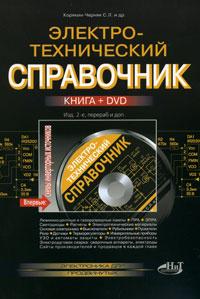 Электротехнический справочник (+ DVD-ROM) #1