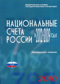 Национальные счета России в 2002-2009 годах #1