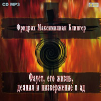 Фауст, его жизнь, деяния и низвержение в ад (аудиокнига MP3) | Клингер Фридрих Максимилиан, Ярмилко Алексей #1