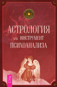 Астрология как инструмент психоанализа   Хоуэлл Элис О.  #1