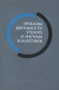 Проблемы деятельности ученого и научных коллективов. Выпуск 5  #1