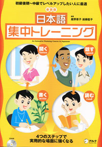 An Intensive Training Cource in Japanese (+ CD) #1