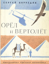 Орел и вертолет: Рассказы о животных   Баруздин Сергей Алексеевич  #1