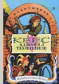 Кеес Адмирал Тюльпанов #1