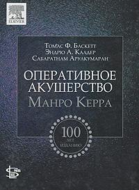 Оперативное акушерство Манро Керра   Баскетт Томас Ф., Калдер Эндрю А.  #1