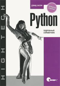 Python. Подробный справочник #1
