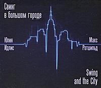 Свинг в большом городе (аудиокнига CD) | Идлис Юлия, Ротшильд Макс  #1