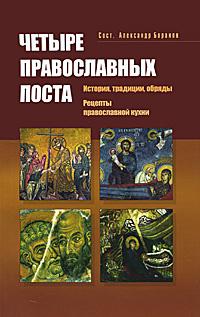 Четыре православных поста. История, традиции, обряды. Рецепты православной кухни  #1