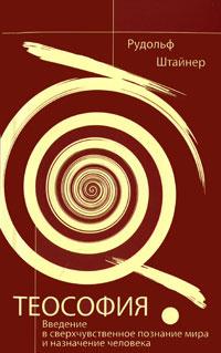 Теософия. Введение в сверхчувственное познание мира и назначение человека  #1