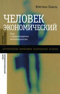 Человек экономический. Эссе о происхождении неолиберализма   Лаваль Кристиан, Рындин С. Б.  #1
