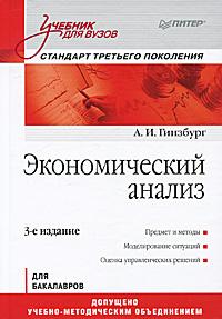 Экономический анализ | Гинзбург Анатолий Ильич #1