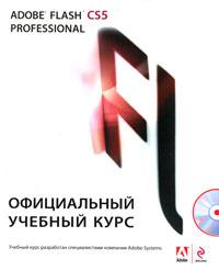 Adobe Flash CS5. Официальный учебный курс (+ CD-ROM) #1
