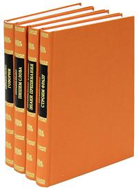 Правильный словарь. В 4 томах (комплект) #1