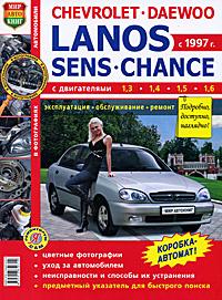Автомобили Chevrolet Lanos/Daewoo Lanos/ZAZ Sens/ZAZ Chance. Эксплуатация, обслуживание, ремонт. Иллюстрированное #1