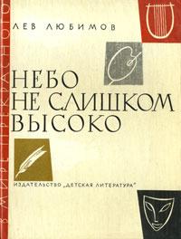 Небо не слишком высоко | Любимов Лев Дмитриевич #1