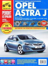 Opel Astra J. Руководство по эксплуатации, техническому обслуживанию и ремонту  #1