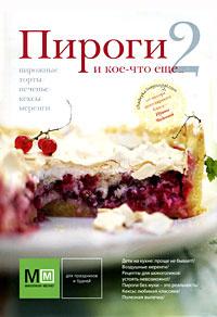Пироги и кое-что еще... 2 | Чадеева Ирина Валентиновна #1