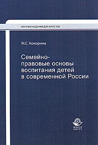 Семейно-правовые основы воспитания детей в современной России  #1