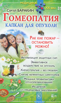 Гомеопатия - капкан для опухоли | Баракин Сергей Вениаминович  #1