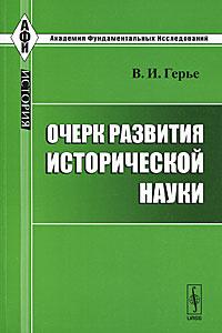 Очерк развития исторической науки #1