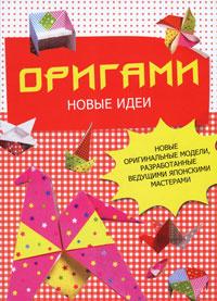 Оригами. Новые идеи. Новые оригинальные модели, разработанные ведущими японскими мастерами  #1