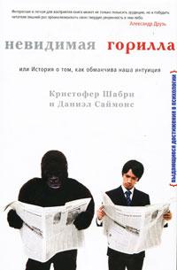 Невидимая горилла, или История о том, как обманчива наша интуиция  #1