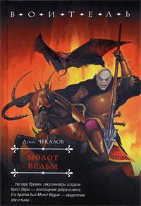Молот Ведьм | Чекалов Денис Александрович #1