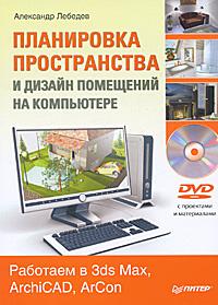 Планировка пространства и дизайн помещений на компьютере. Работаем в 3ds Max, ArchiCAD, ArCon (+ DVD-ROM) #1