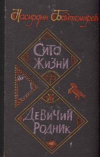 Сито жизни. Девичий родник | Байтемиров Насирдин #1
