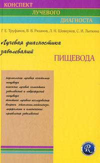 Лучевая диагностика заболеваний пищевода   Шевкунов Лев Николаевич, Труфанов Геннадий Евгеньевич  #1