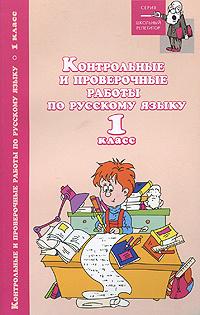 Контрольные и проверочные работы по русскому языку. 1 класс  #1