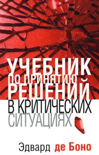 Учебник по принятию решений в критических ситуациях #1