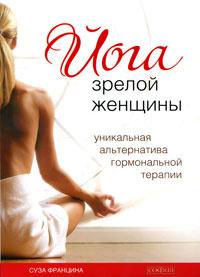 Йога зрелой женщины. Уникальная альтернатива гормональной терапии  #1