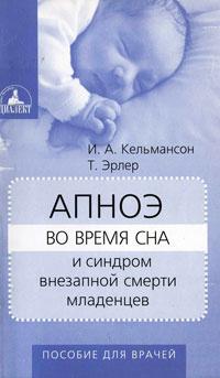 Апноэ во время сна и синдром внезапной смерти младенцев  #1