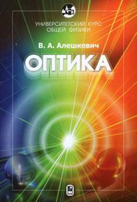 Оптика | Алешкевич Виктор Александрович #1