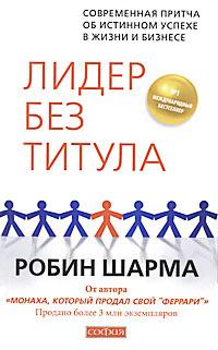 Лидер без титула. Современная притча об истинном успехе в жизни и бизнесе  #1