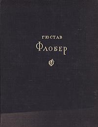 Гюстав Флобер. Избранные сочинения | Флобер Гюстав #1